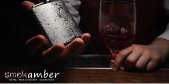 Φλασκί ποτού: Βρες αυτό που σου ταιριάζει, αποκλειστικά στην Smokamber!