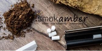 Στριφτά τσιγάρα: Μάθε πως θα διατηρήσεις για περισσότερο καιρό τον καπνό σου, χωρίς να ξεραθεί