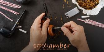 Πίπες Καπνού: Σωστή Συντήρηση & Καθαρισμός!