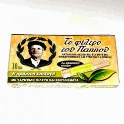 Πιπάκι τσιγάρου του παππού 8mm μιας χρήσης